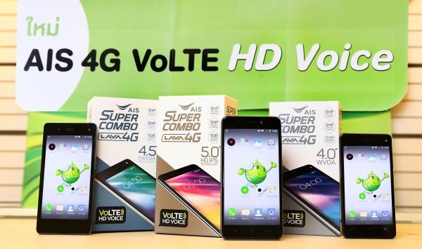 AIS เปิดตัว 3 สมาร์ทโฟน 4G รองรับ VoLTE เทคโนโลยีการโทรด้วยเสียงให้คุณภาพเสียงคมชัด HD ลดเสียงรบกวน