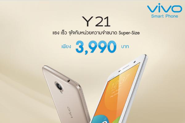 vivo Y21 สมาร์ทโฟนแรงเร็ว มาพร้อมหน้าจอ 4.5 นิ้ว ราคา 3,990บาท