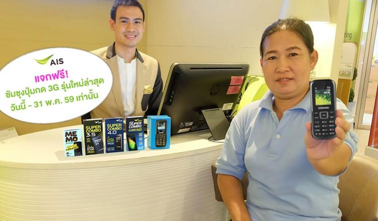 AIS แจกมือถือซัมซุงรุ่นปุ่มกด 3G ใหม่ล่าสุด ให้แก่ลูกค้าที่ยังใช้มือถือ 2G ทุกคน ฟรี!