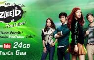 AIS วัน-ทู-คอล เปิดตัว ZEED SIM 4G YouTube ซิมเดียวที่ให้ดู YouTube ฟรี! ไม่จำกัดช่วงเวลา รวม 24 GB