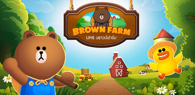 """LINE เปิดให้บริการเกม """"LINE บราวน์ฟาร์ม"""" เกมแนวฟาร์มมิ่งบนมือถือเกมแรกจาก LINE"""