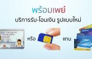 มาทำความรู้จักพร้อมเพย์ ธุรกรรมการเงินรูปแบบใหม่ที่คนไทยต้องรู้
