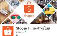 เปิดประสบการณ์ช้อปปิ้งออนไลน์ ผ่านแอพคลิเคชั่นสุดฮิต Shopee TH ส่งฟรีทั่วไทย