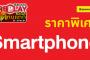 ZTE เปิดตัว Small Fresh 4 สมาร์ทโฟนแอนดรอยด์รุ่นเล็ก กล้องหลัง 13 ล้านพิกเซล สแกนลายนิ้วมือ