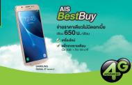 AIS ให้คุณได้เป็นเจ้าของสมาร์ทโฟนในฝันง่ายๆ โดยไม่ต้องจ่ายค่ารายเดือนล่วงหน้ากับโปรโมชั่น AIS Best Buy