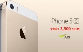 เพียงแค่เปลี่ยนจากเติมเงินเป็นรายเดือนกับ AIS ก็สามารถซื้อ iPhone 5S ในราคาเพียง 3,900 บาทเท่านั้น
