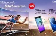 โปรโมชั่นแพ็คคู่จาก Samsung มาแล้ว ซื้อทีวีคู่สมาร์ทโฟนในราคาพิเศษ หรือซื้อทีวีรับฟรีโทรศัพท์มือถือ Samsung สุดคุ้ม!!!