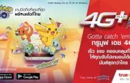 สาวก Pokemon go ห้ามพลาด!! ไปตามจับโปเกมอนมากมายได้แล้ววันนี้ที่ ทรูช้อป 24 สาขา
