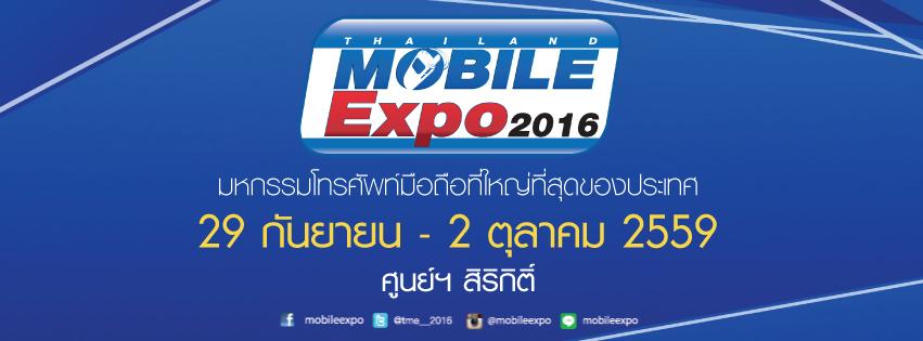 เตรียมตัวพบกับมหกรรมโทรศัพท์มือถือที่ใหญ่ที่สุดของประเทศ Thailand Mobile EXPO 2016 ขาช็อปต้องไม่พลาด!!!