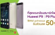 AIS มอบส่วนลด 50% สำหรับลูกค้าเซเรเนด สำหรับสมาร์ทโฟน Huawei P9, P9 Plus