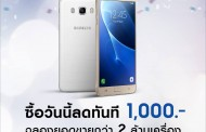 Samsung ฉลองยอดขาย Galaxy J7 เวอร์ชั่น 2 ทะลุ 2 ล้านเครื่อง มอบส่วนลดทันที่ 1,000บาท เมื่อซื้อ Galaxy J7 เวอร์ชั่น 2 ตั้งแต่วันนี้ถึง 30 กันยายนศกนี้