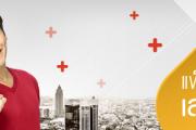 แนะนำแพ็กเกจเสริมอินเตอร์เน็ต จาก TrueMove H  เริ่มต้นเพียง 199 บาท ใช้เน็ตได้ต่อเนื่องนาน 30 วัน