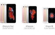 apple หั่นราคา iPhone 6s/SE ลง 8,000 บาท พร้อมประกาศเลิกจำหน่าย iPhone 6