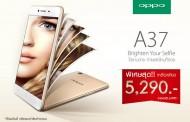ลดจัดหนัก พิเศษสุดๆ OPPO A37 ลดเหลือเพียง 5,290 บาท!!