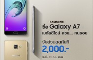 Samsung ใจดีมอบส่วนลด 2,000 บาท เมื่อซื้อ Galaxy A7 (2016) ตั้งแต่วันนี้ ถึง 31 ต.ค. 59