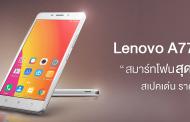 Lenovo A7700 สมาร์ทโฟนสเปคคุ้ม หน้าจอ 5.5 นิ้ว, RAM 2GB , กล้องหลัง 8 ล้านพิกเซล เปิดตัวในราคาเบาๆเพียง 4,990 บาท