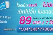 โปรเน็ตดีแทครายสัปดาห์ 89 บาท ไม่จำกัด ไม่ลดความเร็ว แรง 512 Kbps 7 วัน
