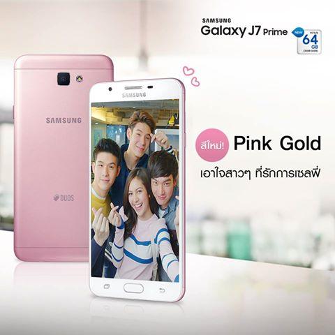 Samsung Galaxy J7 Prime สมาาร์ทโฟของคนชอบเซลฟี่ จะแสงน้อยแค่ไหนก็สวยด้วยกล้องหน้า 8 ล้านพิกเซล รูปรับแสง F 1.9 พร้อมสีใหม่เอาใจสาวๆ