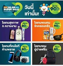lazada เปิดตัวแคมเปญ online super sale ขนสมาร์ทโฟน แท็บเล็ต และสินค้าอื่นๆอีกมากมาย ลดสูงสุดถึง 90%