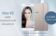 ดีแทคจัดโปรใหญ่!! สั่งจอง Vivo v5 กับดีแทคตั้งแต่วันนี้ - 2 ธ.ค. 59 ราคาพิเศษเพียง 4,990 บาท