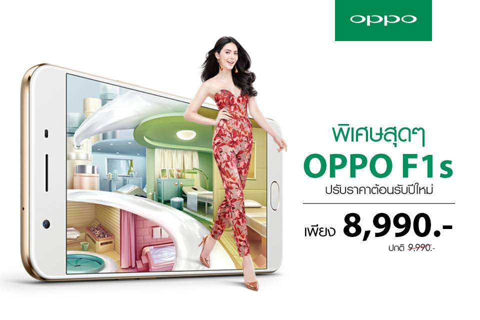 OPPO จัดใหญ่ หั่นราคา OPPO F1s ทุกสี ทุกรุ่น เหลือ เพียง 8,990 บาท