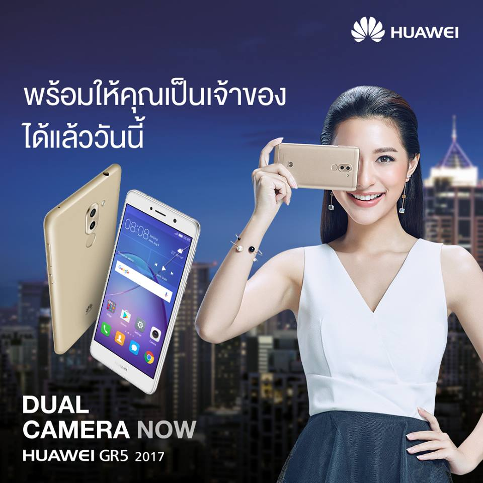 เปิดตัว Huawei GR5 2017  สมาร์ทโฟนหน้าจอใหญ่ พร้อมกล้องหลังคู่ ราคาเพียง 8,900 บาท