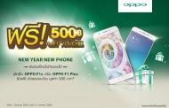 ซื้อ OPPO F1s หรือ OPPO F1 Plus รับทันที Gift Voucher มูลค่า 500 บาท ตั้งแต่ 1 ธ.ค. 2559- 31 ม.ค. 2560