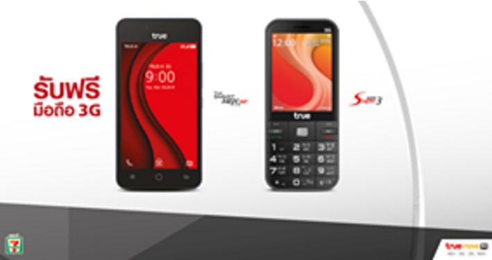 เปิดเบอร์ใหม่แบบเติมเงินกับ ทรูมูฟ รับสมาร์ทโฟน 4G หรือ มือถือ 3G ฟรี!! พร้อมรับโบนัสสูงสุดถึง 6,000 บาท