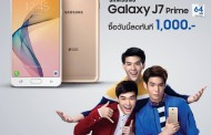 ซัมซุงจัดโปรโมชั่นเด็ด!!  หั่นราคา Galaxy J7 Prime สมาร์ทโฟนเซลฟี่สวย เหลือเพียง 8,900 บาท!!
