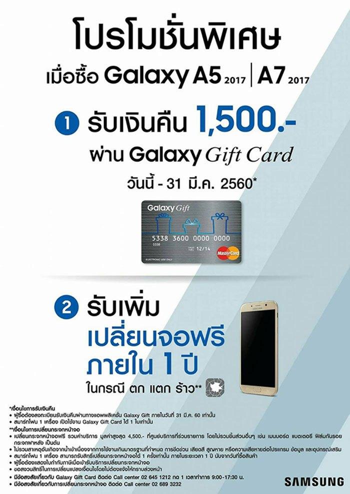 galaxya5_a7_sale_thailand_1