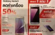 โปรแรง! ซื้อ Samsung Galaxy Note 5 ลดค่าเครื่อง 50% และซื้อ Samsung Galaxy S7 edge ลด 4,000 บาท แถม Galaxy Tab A 7 อีกเครื่อง!