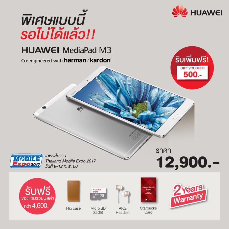 Huawei ใจปล้ำ! แจกวอชเชอร์ 500 บาท เมื่อซื้อ  Huawei MediaPad M3 พร้อมรับฟรีของแถมมูลค่ารวม 4,600 บาท ประกันนานถึง 2 ปี