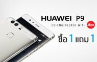 dtac จัดโปรงแรง! ย้ายค่ายมาดีแทครับสิทธิ์พิเศษ ซื้อ Huawei P9 1 แถม 1!!