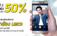 dtac จัดโปรใหญ่! มอบส่วนลดถึง 50% เมื่อซื้อสมาร์ทโฟนกล้องคู่จาก Huawei ทั้ง 5 รุ่น พร้อมรุ้นรับ กล้อง Leica รุ่น D'Lux 109 มูลค่า 39,200 บาท ฟรี!