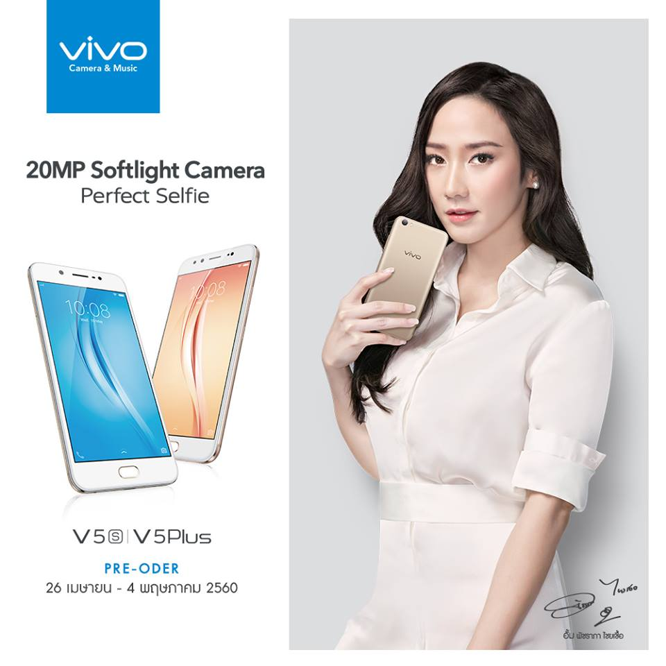 เปิดให้สั่งจอง vivo V5s สมาร์ทโฟนเซลฟี่ความละเอียด 20 ล้านพิกเซล, แรม 4GB, ในราคาไม่ถึงหมื่น!