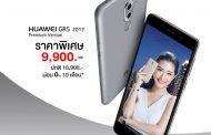 Huawei จัดโปรเด็ด ลด Huawei GR5 2017 Premium สมาร์ทโฟนกล้องคู่สุกฮ็อต เหลือเพียง 9,900 บาท