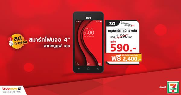 ทรูจัดโปรแรง! เพียงแต่เปิดเบอร์ใหม่ รับสิทธิ์ซื้อ  True Smart Max 4.0 สมาร์ทโฟน 3G ราคาแค่ 590 บาท!