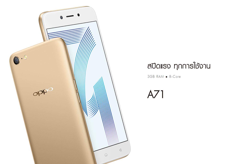 OPPO เปิดตัว OPPO A71 สมาร์ทโฟนรุ่นใหม่น่าจอใหญ่ แรม 3gb พร้อมกล้อง 13ล้านพิกเซล วางจำหน่ายในราคา 5,990 บาท