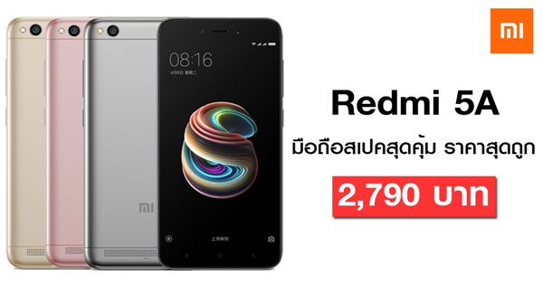 แนะนำ  Xiaomi Redmi 5A สมาร์ทโฟนหน้าจอใหญ่ 5 นิ้ว แรม 2GB  กล้องหลัง 13 ล้าน ในราคาเบาๆเพียง 2,790 บาท!