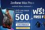 ZenFone Max Pro M1 สมาร์ทโฟนสเปคแรงในราคาเบาๆ พร้อมให้เป็นเจ้าของแล้ววันนี้ พร้อมส่วนลดและของแถมเพียบ!