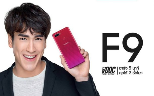 OPPO F9 สมาร์ทโฟนฉายา หน้าจอหยดน้ำ พร้อมให้เป็นเจ้าของกันได้แล้ววันนี้ในราคาเพียง  10,990 บาท