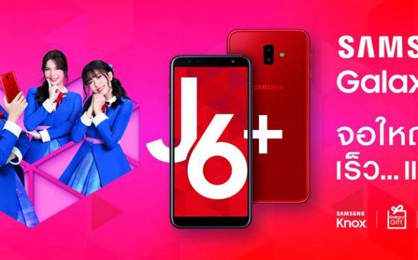 เปิดตัว Samsung Galaxy J4+ และ J6+ สมาร์ทโฟนรุ่นอัปเกรด สเปคแรงพร้อมหน้าจอใหญ่ 6 นิ้ว