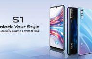 vivo s1 สมาร์ทโฟนน้องใหม่มาแรง สเปคแน่นเน้นสายเซลฟี่ ราคาดีเพียง 8,999 บาท