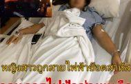 อุบัติเหตุสายไฟฟ้าแรงสูงซ็อตหญิงเคราะห์ร้าย สาหัส วอนการไฟฟ้าเข้ามาแก้ไขและเยียวยาผู้เคราะห์ร้าย