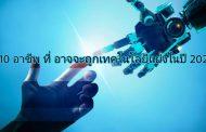 10 อันดับ อาชีพที่เสี่ยงจะตกงานในปี 2020 ฝันร้ายของประเทศไทย!