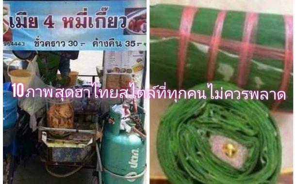 10 ภาพสุดฮาของไทย ที่ฝรั่งชื่นชอบจะฮาแค่ไหนไปดูกันเลย❗